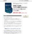 ロバート・B・チャルディーニ 影響力の使い方講座 承諾誘導の心理技術