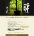 箱田忠昭 「Zenjoy Life」 残りの人生を最高にするための禅入門 (音声)