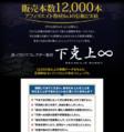 【下克上】GEKOKUJO~脱ノウハウコレクター教材~2014年リニューアル版