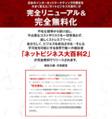 和佐大輔×木坂健宣 「ネットビジネス大百科 (NBE)」