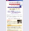 横須賀てるひさ 「資格起業家養成講座」 2013年版 (動画)