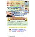 【福辻式】腱鞘炎改善プログラム