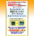 李先生の自宅でできる高血圧改善プログラム