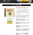 ランチェスター法則・7つの特徴 CD1巻 MP3音声