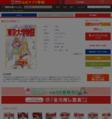 東京大学物語 7