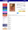 大河ドラマ 獅子の時代 完全版 第壱集 DVD-BOX 全6枚セット