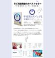 苫米地英人×山崎拓巳 「やる気のスイッチ!特別対談」 (音声)