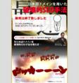 最速!日本語ドメインを用いた破壊的SEO手法