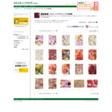 素材辞典 Vol.91 〈バックグラウンド・花と植物編〉