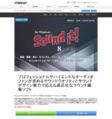 サウンド編集ソフト「Sound it! 8 Premium」