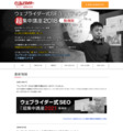 WEBライダー式SEOセミナー2013