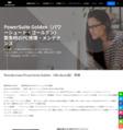 PowerSuite Golden(パワーシュート・ゴールデン)シリアル付き