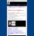 精神工学研究所 「式神デイフェンスとセレブロ法の間」 (動画)