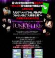 JUNKY×LINE
