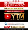 YTM∞(MUGEN) YouTube トレンドマーケティング∞(MUGEN)
