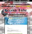 Gyaku Tube