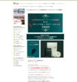 エリエス社長のためのマーケティング力養成講座 第5回 ~メディアPR+ブログ・メルマガ実践講座~