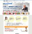 藤山勇司の「やさしい不動産投資」実践スクール DVD6枚組