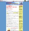メルマガ革命!〜フツーのメルマガの21倍稼ぐ秘訣〜