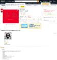 山嵐 - RED ROCK