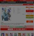 [八田朗×井出智香恵] 新・女監察医【東京編】第08巻