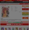 [八田朗×井出智香恵] 新・女監察医【東京編】第10巻