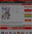 [八田朗×井出智香恵] 新・女監察医【東京編】第11巻