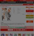 [八田朗×井出智香恵] 新・女監察医【東京編】第12巻