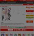 [八田朗×井出智香恵] 新・女監察医【東京編】第15巻