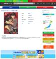 紅 kure-nai (1-10巻 全巻)