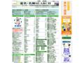 東名・名神SEARCH…各高速道路沿線に特化した地域型検索エンジン