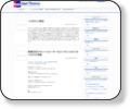 サプリメント総合サイト サプリのチカラ
