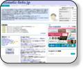 化粧品技術者向けデータベースサイト