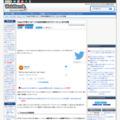 Twitterで今見ているページの反応を検索するブックマークレット 2016年版 : Web Memo. SE