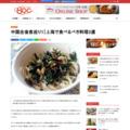 中国全省食巡り1|上海で食べるべき料理3選 | 80C