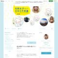 北欧女子オーサ オフィシャルブログ「北欧女子が見つけた日本の不思議」Powered by Ameba