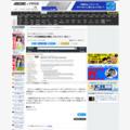 ASCII.jp:アマゾンが2段階認証を開始、セキュリティー向上へ