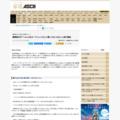 ASCII.jp:勝間和代が「ヘルシオをオーブンレンジとして買ってはいけない」と思う理由 (1/3)