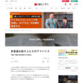 多言語を話す人たちのアドバイス:日経ビジネスオンライン