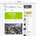 鷹野凌 今月の出版業界気になるニュースまとめ 2016年12月「出版業界気になるニュース2016年回顧」 - DOTPLACE