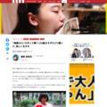 「無駄なモノを作って稼ぐ」24歳女子がたどり着いた、新しい生き方(藤原 麻里菜) | 現代ビジネス | 講談社(1/4)