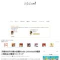 月額980円の読み放題Kindle Unlimitedの概要と現時点の簡易ラインナップ | ごりゅご.com
