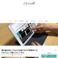 俺の脳内的に「iPadで仕事するのが現実的になりそう」という感じになってきた | ごりゅご.com