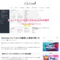 Evernote ショートカットを駆使した普段の使い方 | ごりゅご.com