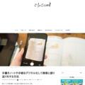 手書きノートや手帳をデジタル化して検索と振り返りをする方法 | ごりゅご.com