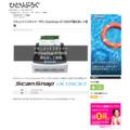 ドキュメントスキャナーPFU ScanSnap iX1500が満を持して登場