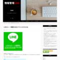 LINEのトーク履歴を完全テキスト化する方法 - 情報管理LOG