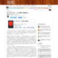 『シンギュラリティ 人工知能から超知能へ』 - HONZ
