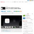「Apple Music」や新「OS X」だけじゃない--WWDC 2015の地味だけど興味深い発表9選 - CNET Japan