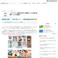 ソフトバンク、月額500円の「雑誌&マンガ」読み放題サービスを開始へ - CNET Japan